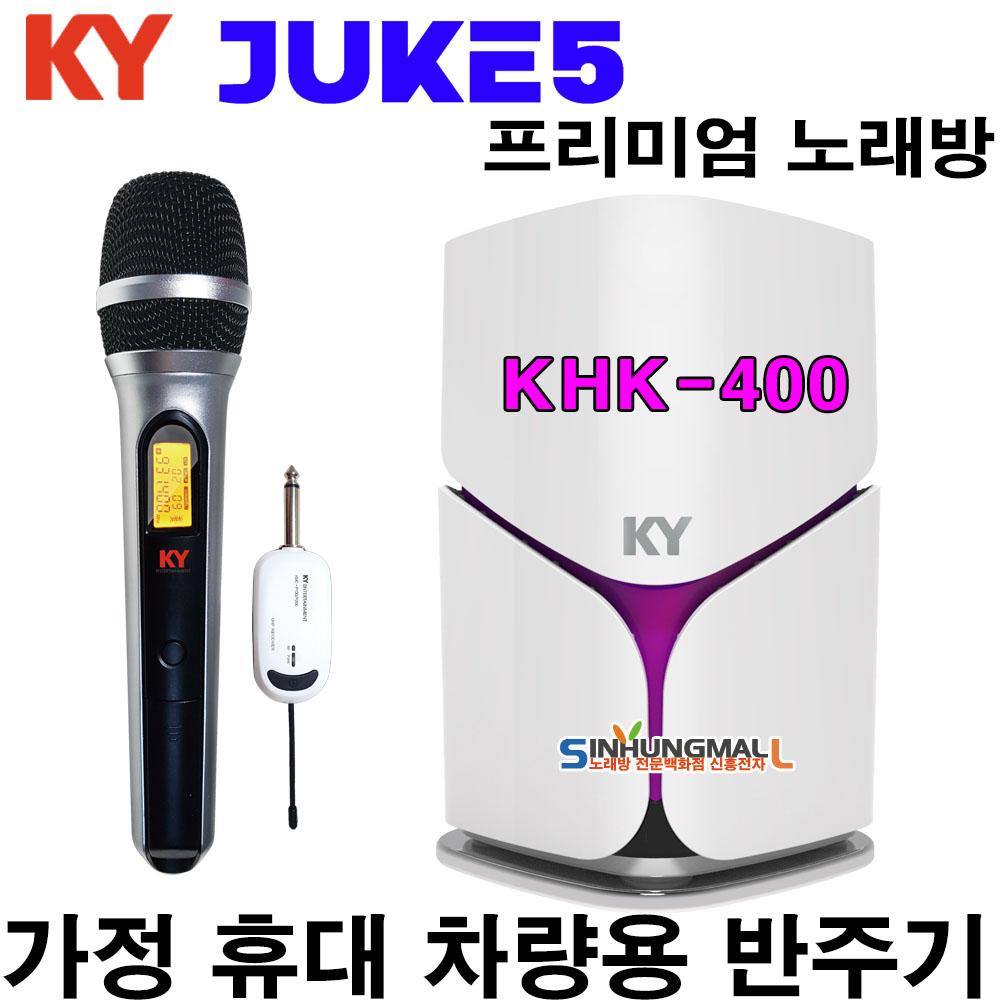 금영 쥬크5 KHK-400 가정용반주기 노래방기기 5만여곡 내장 무선마이크증정 신흥몰 가정용노래방, JUKE5[가정용]