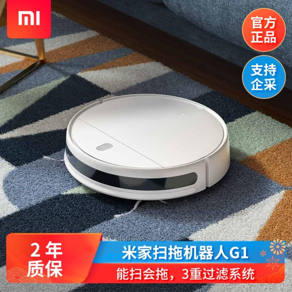 샤오미 로봇청소기 1세대 1S 가정용 전자동 무선 스마트 슬림 미터 집청소기 비주얼 레이저, 미가척척 로봇 G1