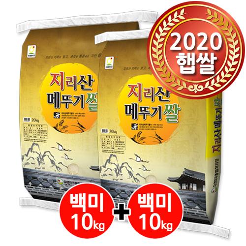[더조은쌀] 우리농산물 지리산메뚜기쌀 2020년 백미10kg+백미10kg, 1, 10kg