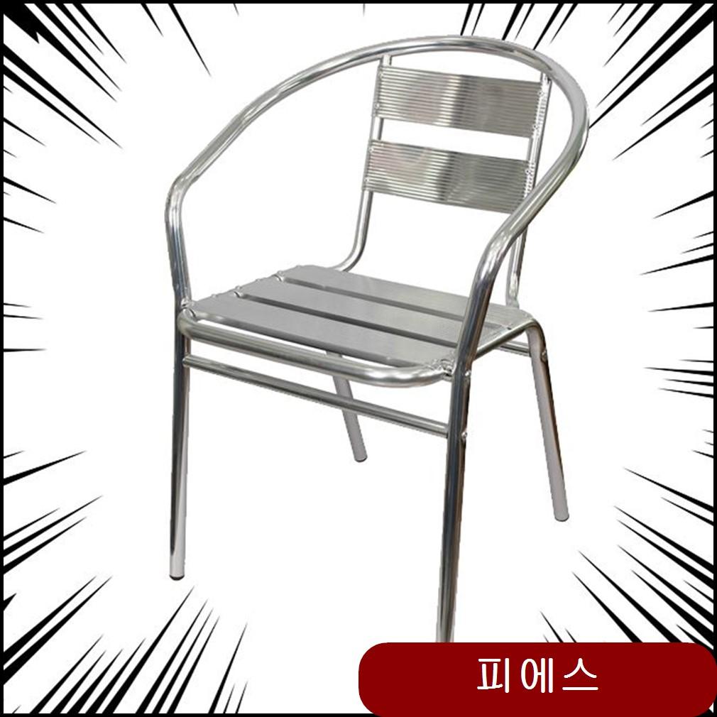 치킨집 편의점 제과점 야외전용 알루미늄 의자A 치킨집의자 식탁의자 개인마트의자 znhr, 상세페이지참조(명진 오단)