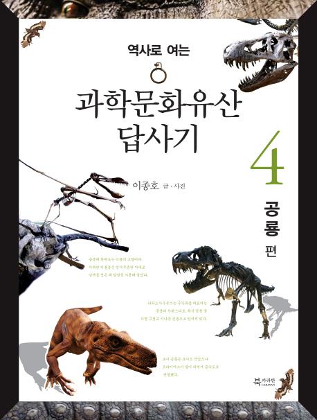 역사로 여는 과학문화유산답사기 4 : 공룡 편 : 세계 3대 공룡 발자국 화석지인 한국의 공룡 유적 답사기, 북카라반