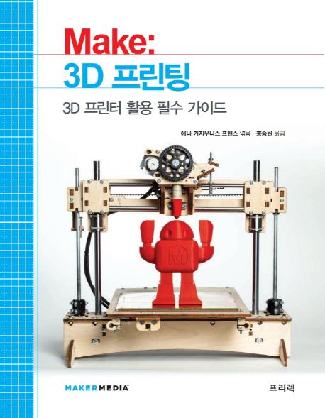 Make: 3D 프린팅:3D 프린터 활용 필수 가이드, 프리렉