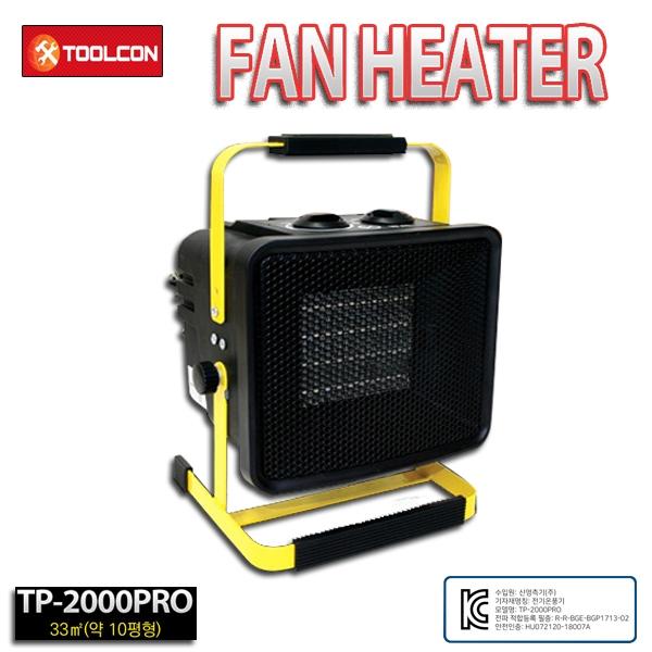 따듯한 전기 온풍기 산업용 팬히터 10, 본상품 선택