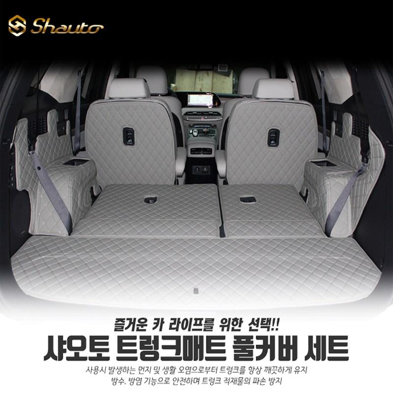 샤오토 넥쏘 트렁크매트 풀커버세트, 블랙x아이보리, 현대자동차