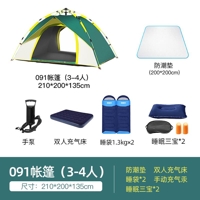 텐트 야외 캠핑 두꺼운 방수 차박 텐트 야생 캠핑 해변 피크닉 초경량, NONE, 색상 분류: 091 텐트 방습 쿠션 더블 풍선 침대 침낭 수동 풍선 수은