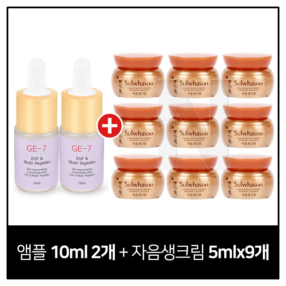 GE7 이지에프 2개 구매시 설화수 자음생크림 5mlx9개, 1개, 10ml