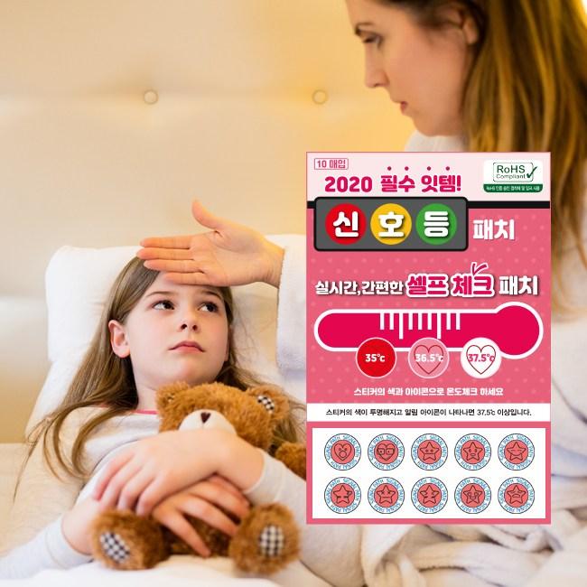 붙이는 실시간 스티커 체온계 신호등 패치 10개입 1매 의료기기 허가품목, 레드