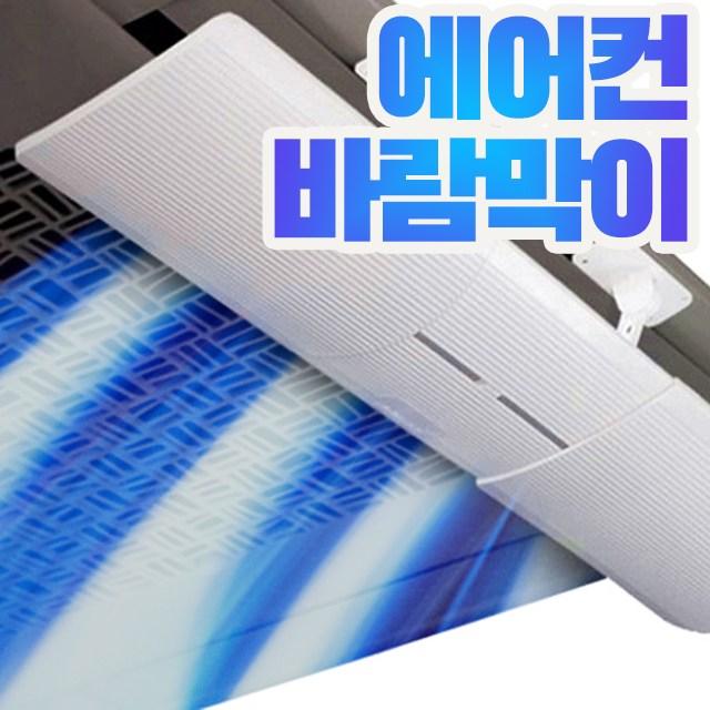 비바채 간편부착 에어컨날개 에어컨바람막이 윈드바이저 천장형 벽걸이형 부착형 에어컨 윈드 디플렉터 바이저 거치대 가림막 가드, 1개, 화이트 (POP 1662844449)