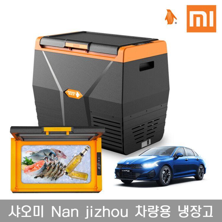샤오미 미니냉장고 차량용 가정겸용 냉장고 35L 40L, 샤오미 20L차량용