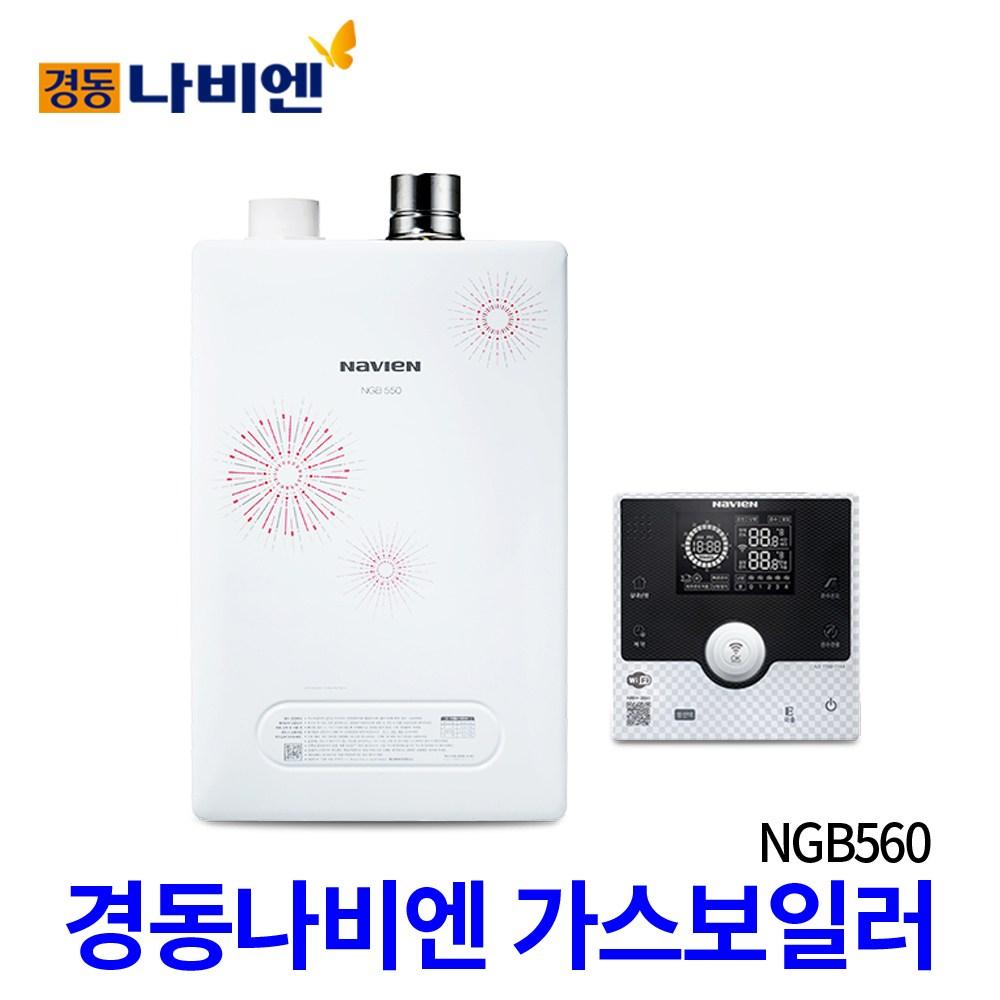 경동나비엔 스마트 가스보일러 NGB560 모음, NGB560-30K LPG(가스통용) 제품만구매
