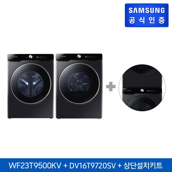 삼성전자 [상단키트] 삼성 그랑데AI 올인원 드럼세탁기 WF23T9500KV + 건조기 DV16T9720SV, 단일상품