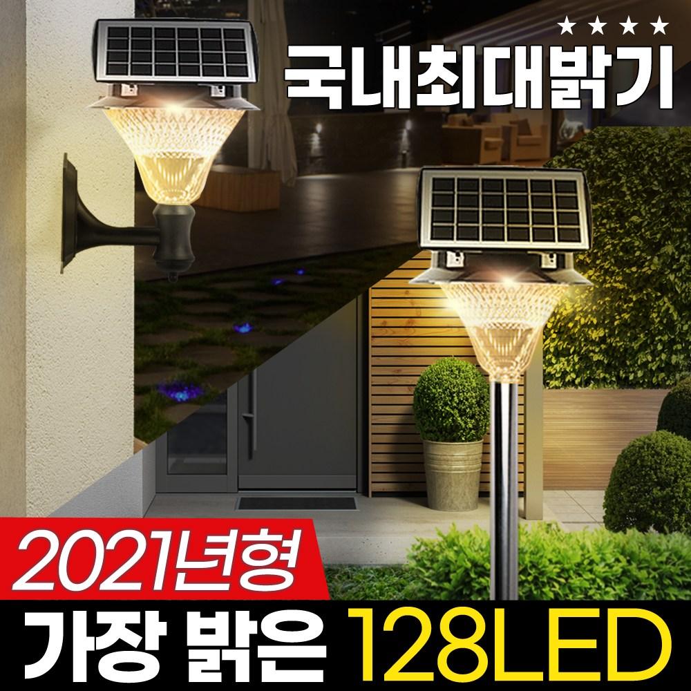 신성나라 태양광 128구 정원등 LED 태양열 조명 잔디등 야외조명, 흰빛(말뚝형)