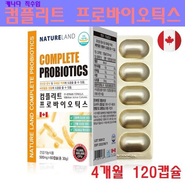 갱년기유산균 여성 유산균 락토바실러스 애시도필러스 프로바이오틱스 프리바이오틱스 분말 가루 플란타룸 가세리 17종 혼합 생존 장내유익균 면역력 복부 뚱보균 캐나다직수입, 2박스, 60캡슐