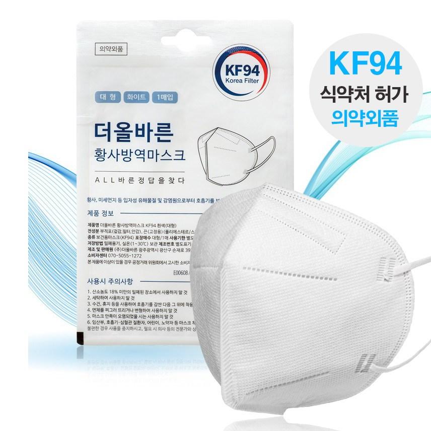 더올바른 KF94 1매당690원 새부리형 마스크 대형 60매 개별포장, 2박스, 30개