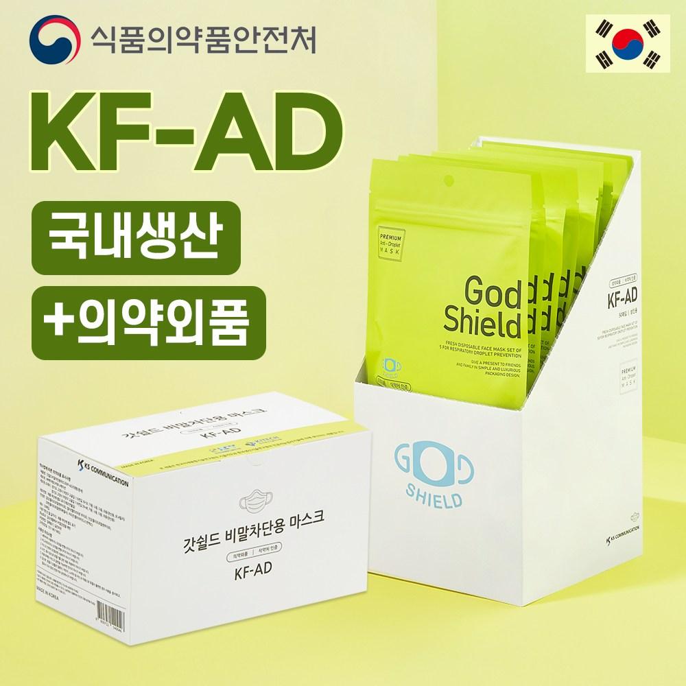 갓쉴드 식약처 인증받은 비말차단 KF-AD 국내생산 덴탈 일회용 마스크, 50매입
