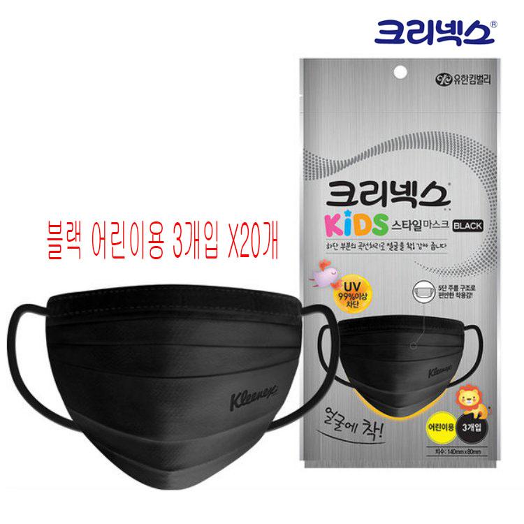 크리넥스 스타일마스크 블랙 어린이용 3개입X20개, 단품