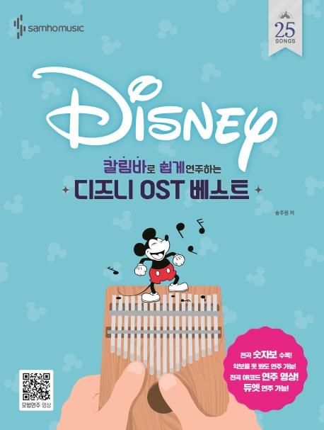 칼림바로 쉽게 연주하는 디즈니 OST 베스트, 삼호뮤직