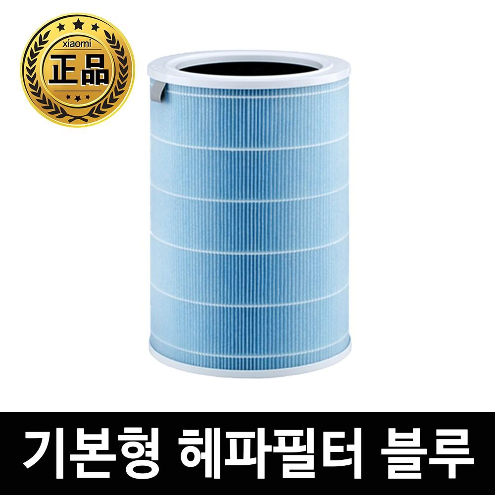 샤오미 공기청정기 필터 정품 미에어 PRO 1 2 2S 3H 3C 헤파필터 H13, 샤오미정품블루필터(M2R-FLP)