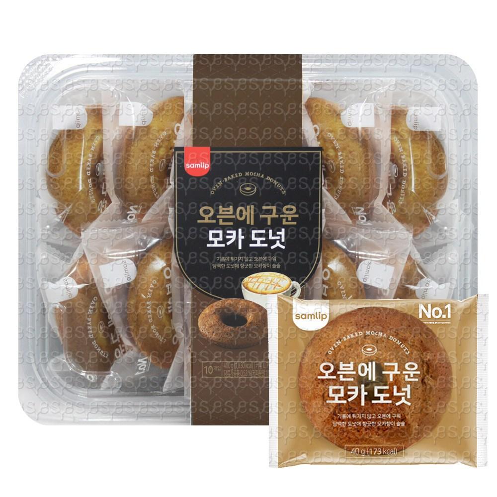 삼립 SL013)오븐에구운 모카 도넛 40gx10봉(1박스), 1박스