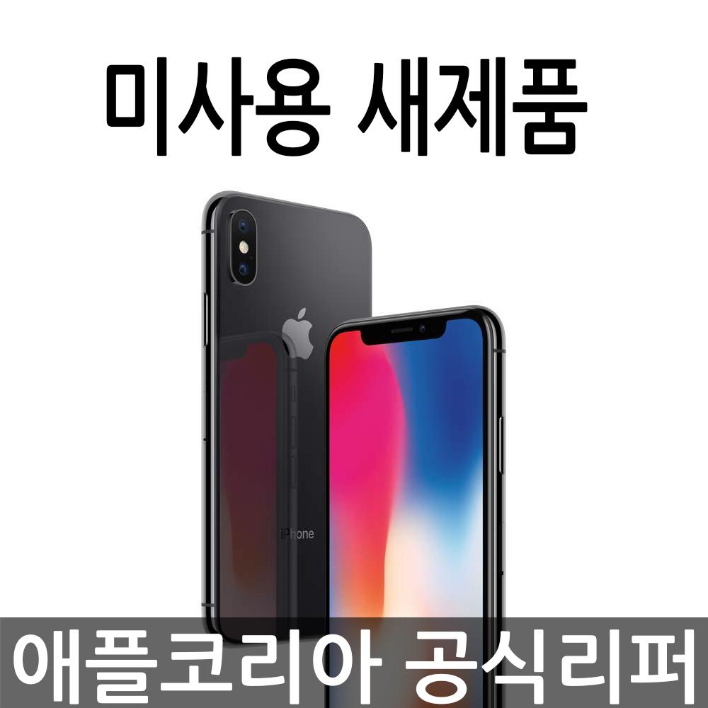 애플 아이폰 X 공기계 애플코리아 공식 리퍼 자급제, 스페이스 그레이, 아이폰 X 64G
