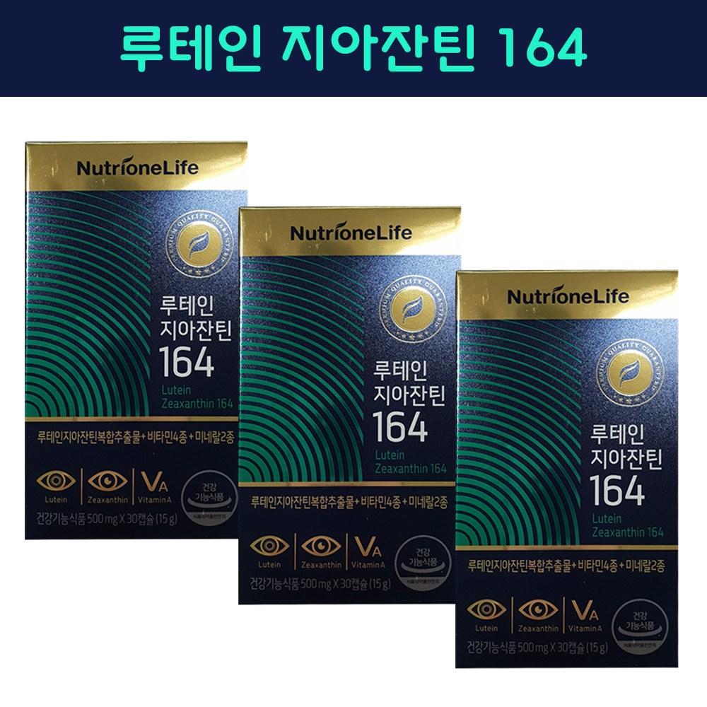 정우성 루테인 지아잔틴164 x3박스(3개월분), 500mg, 3박스