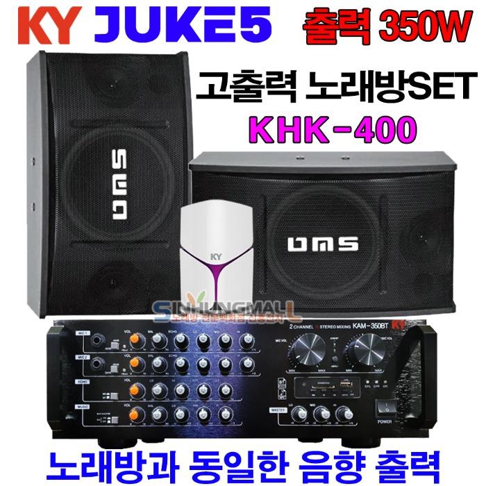 금영 쥬크5 KHK-400 350W 가정용 고출력노래방SET 무선MIC 노래방기기세트, KHK-400고출력세트