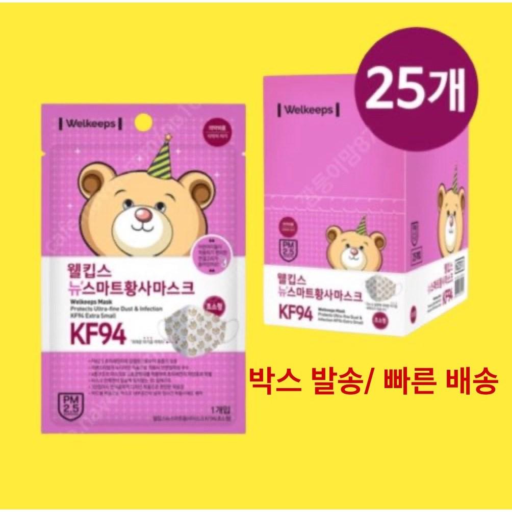 웰킵스 초소형 마스크 kf94 1박스(25개입), 1박스(25매입)