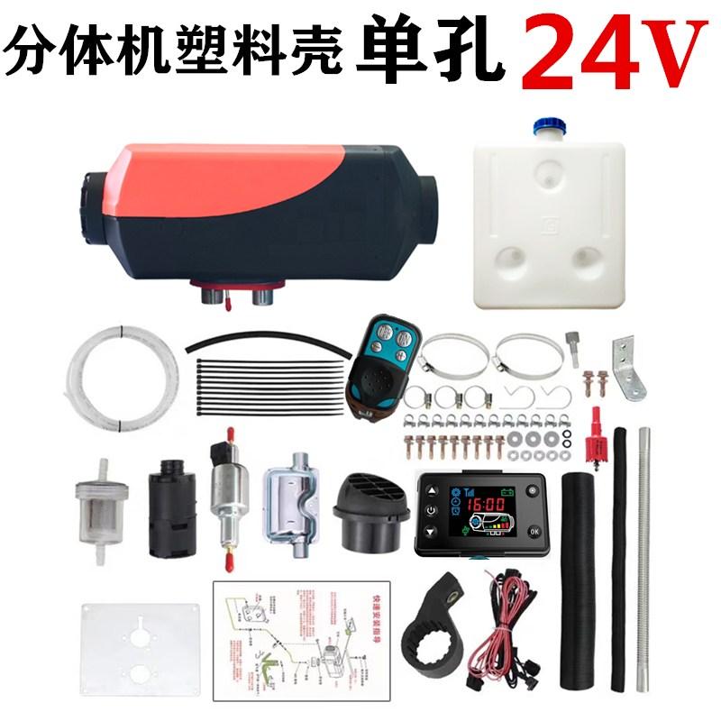 캠핑 차량용 무시동히터 캠핑난로 온풍기 12V 24V, 분할 액정 단일 구멍 24V