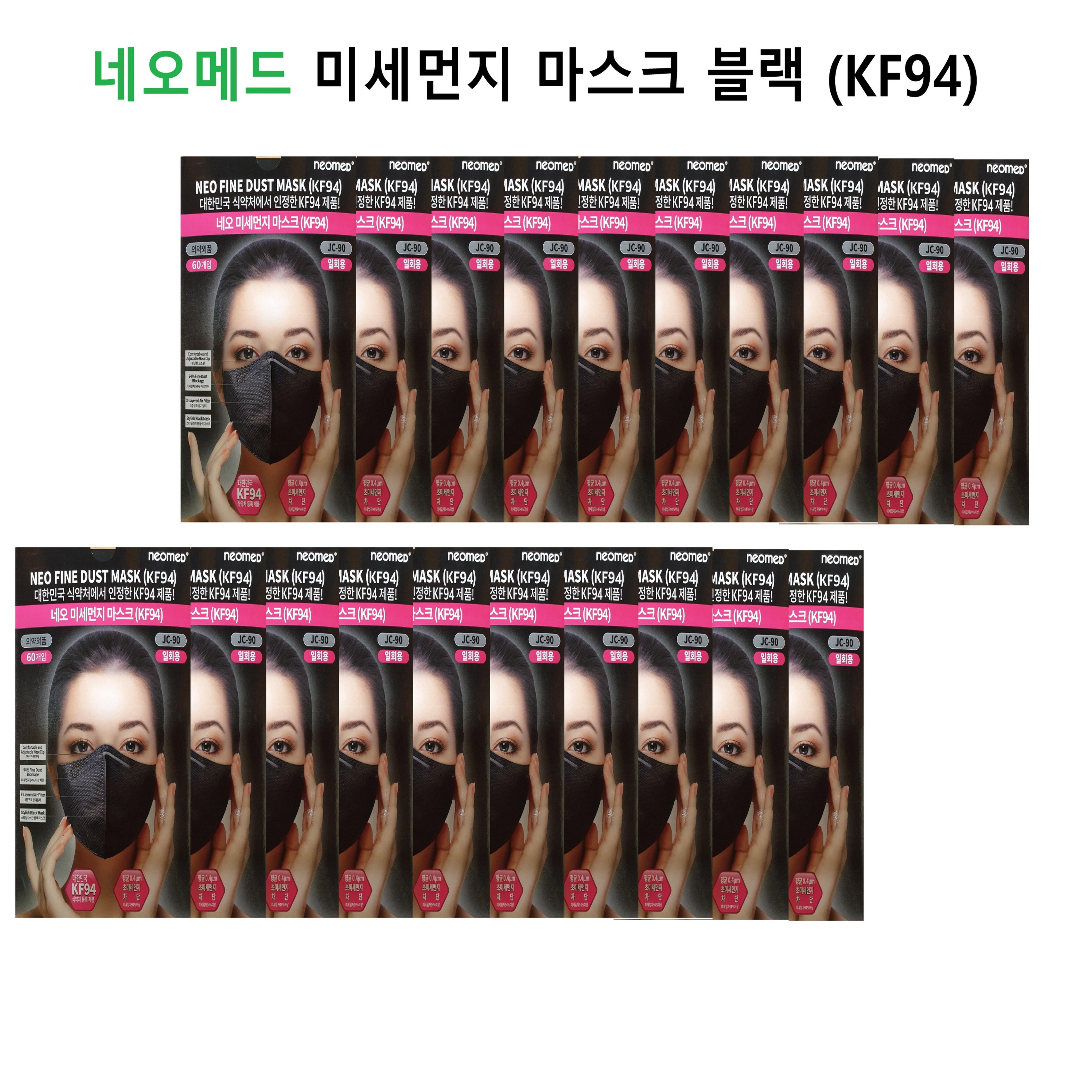 네오메드 미세먼지 새부리형 마스크(KF94)대형 블랙 1매입 20장, 1개, 20매