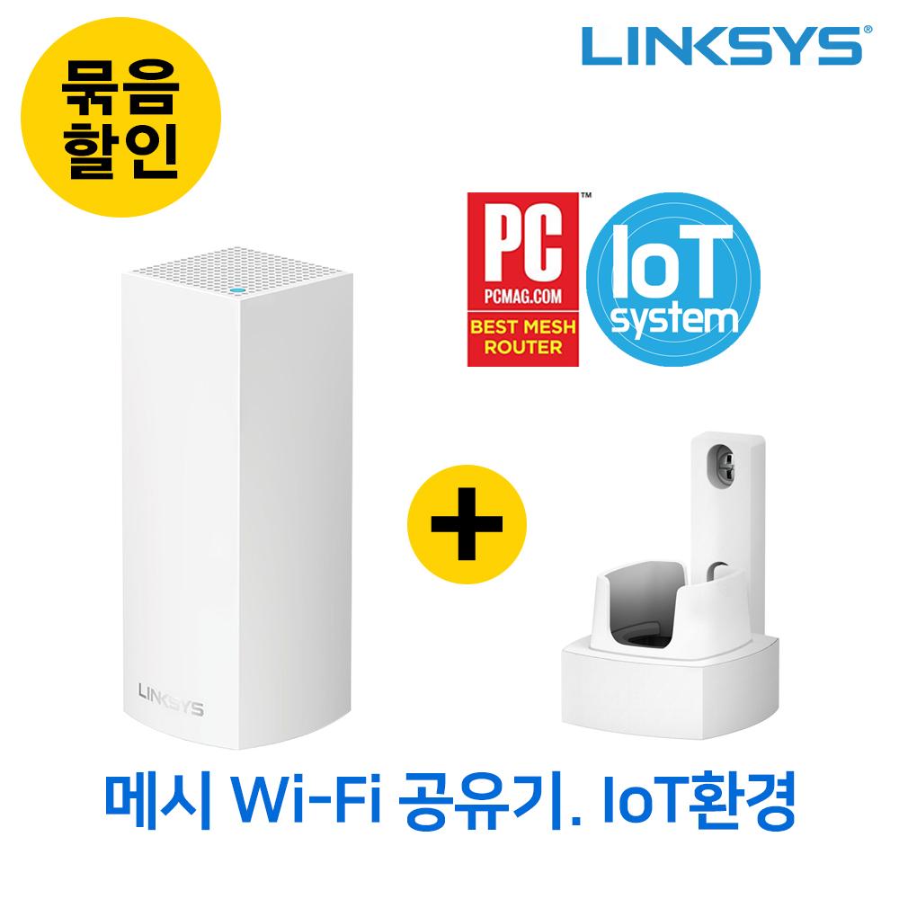 링크시스 벨롭 묶음할인 메시 와이파이 Wi-Fi 트라이밴드 기가비트 공유기 AC2200 무선공유기 1팩+벽면거치대, 세트_WHW0301-KR+WHA0301