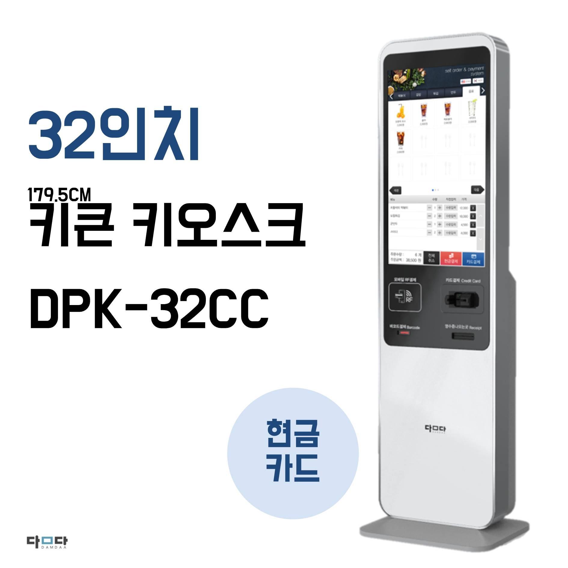 담다페이 KDK-357 32인치 홍성 세로형 무인결제기 비대면결제 삼성 페이 현금카드겸용 담다 키오스크, 담다페이 KDK-357 키오스크