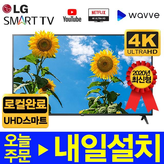 LG전자 2020년 75인치 4K UHD LED 스마트 리퍼 TV, 출고지방문수령