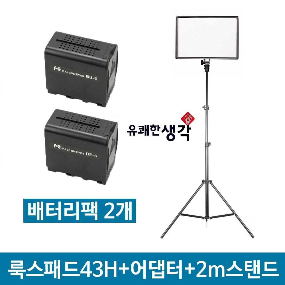유쾌한생각 정품 국민조명 룩스패드43H+어댑터+2m스탠드+배터리팩2개, 1세트