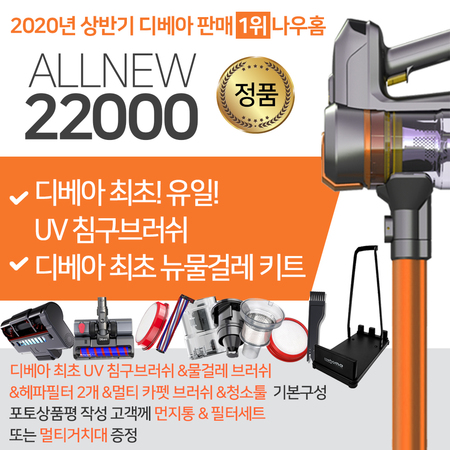 [멸치쇼핑]차이슨 디베아 무선청소기 2020년 최신형 ALLNEW22000 흡입력국내공식