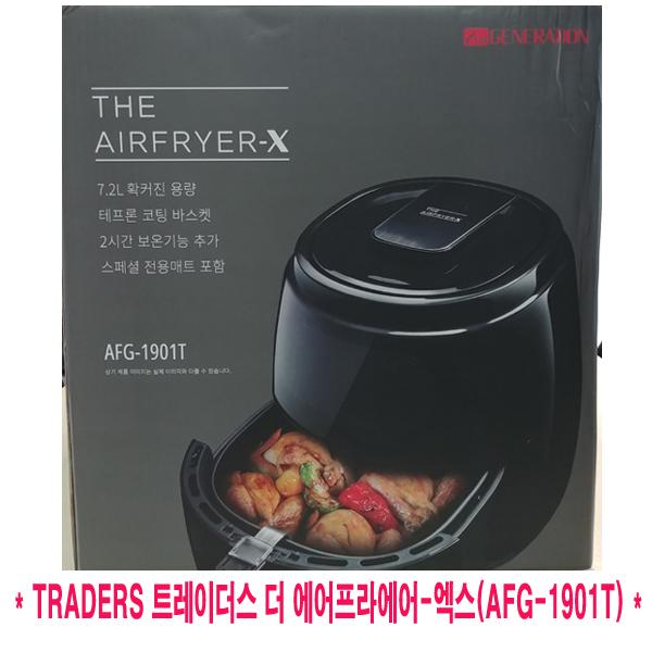 트레이더스 더 에어프라이어 엑스 AFG-1901T 7.2L 보온기능