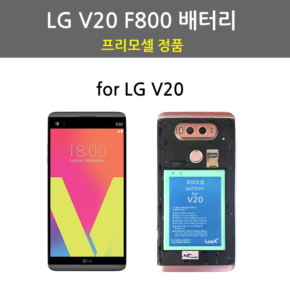 프리모셀 LG V10 V20 G4 배터리 F800 F600 F500프리모셀 정품, V20배터리