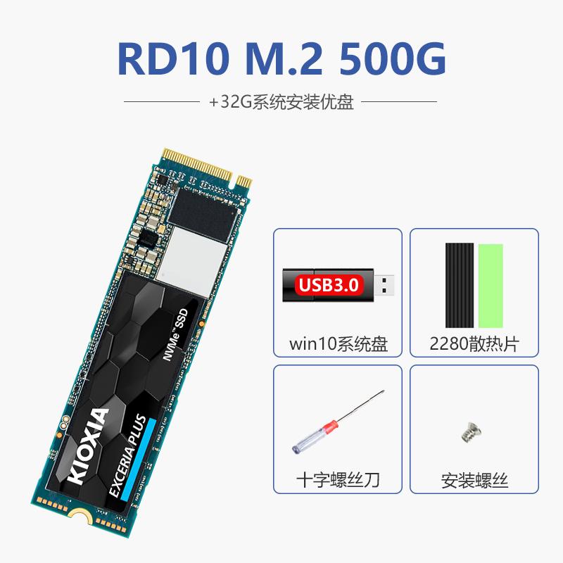 SSD메모리 RD10500GM.2SSD SSDnvme데스크톱 필기노트 pcie Toshiba고체, 1MB, T02-RD10 500G스탠다드+32G시스템 USB메모