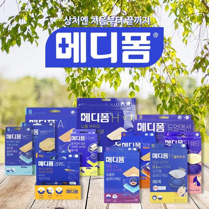 메디폼 밴드 14종 모음, 07 폼타입 메디폼 듀얼액션 1매