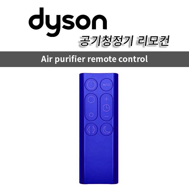 다이슨 정품 공기청정기 쿨링크 리모컨 타워형/데스크형 블루 모델
