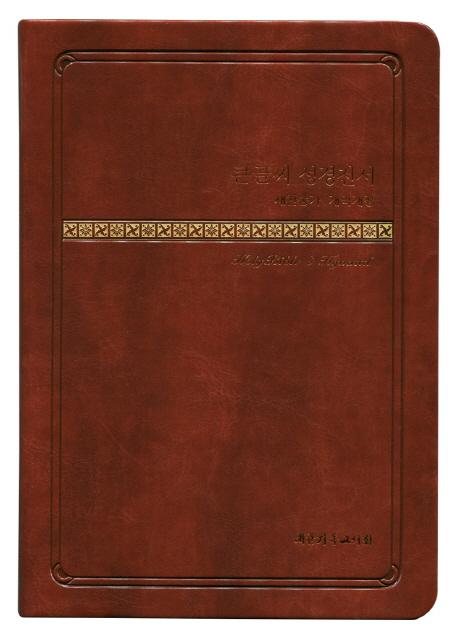큰글씨 성경전서(NKR73THU브라운)(새찬송가)(무지퍼)(개역개정), 대한기독교서회