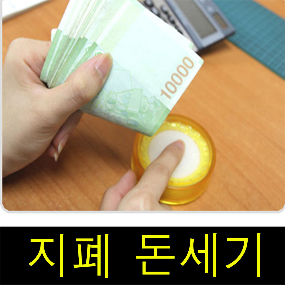 지폐 돈세기 마트 업장 영업 책넘기기 교무실 은행 전표 종이넘기기 계수 해면기 책장 스펀지, 단일상품