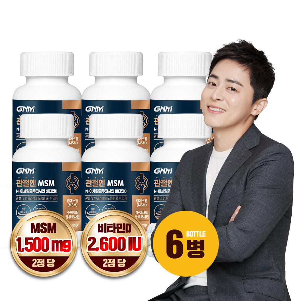 GNM자연의품격 연골 무릎 관절엔 MSM 글루코사민 비타민D, 360정