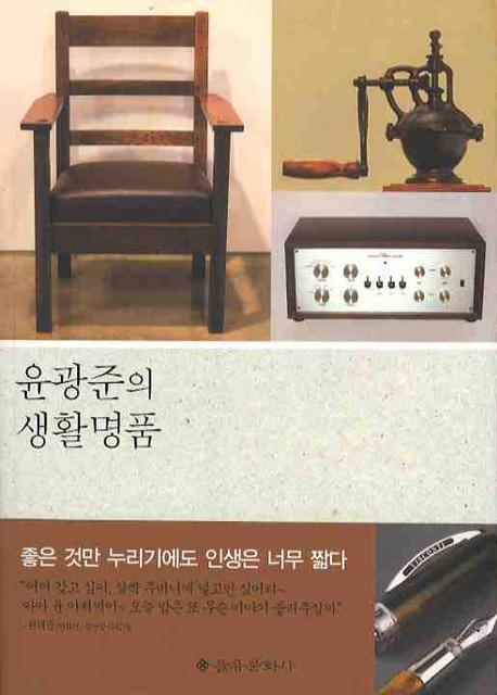윤광준의 생활명품, 을유문화사