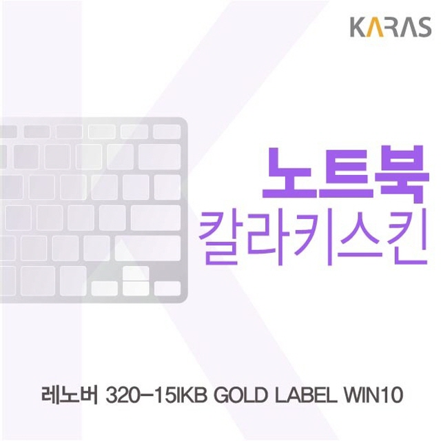 ksw43122 레노버 320 15IKB GOLD LABEL WIN10용 칼라키스킨, 1, 블랙