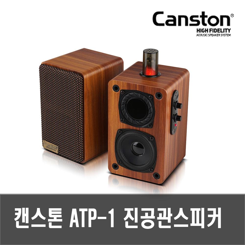 캔스톤 ATP-1 2채널 HI-Fi 진공관 USB전원 컴퓨터스피커 스피커