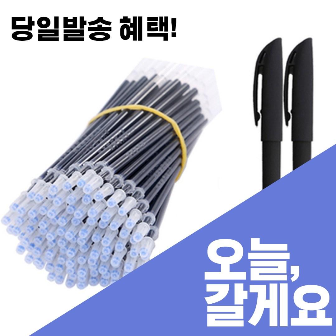 [당일발송] [200세트 한정] 순삭펜 기화펜 기출펜 사라지는펜 100개 세트, 1.리필 100개