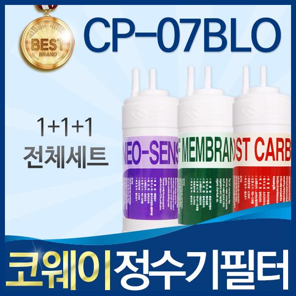 코웨이 CP-07BLO 정수기 필터 호환 전체세트, 선택3_UF멤브레인방식 전체세트(1+1+1=3개)