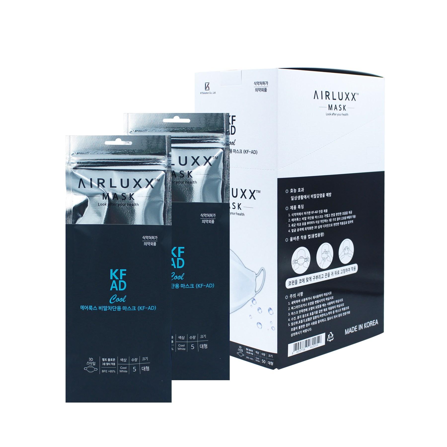 [국내생산] 에어룩스 KF-AD 입체형 비말차단 숨쉬기 편한 마스크 화이트 대형 50매, 10개, 5매입