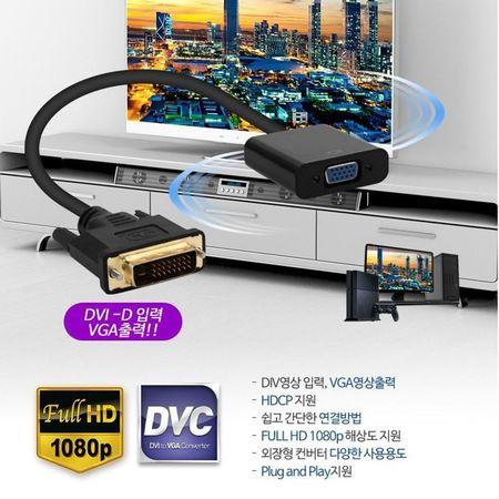 DVItoRGB DVI-DtoVGA DVItoVGA 컨버터 영상, 상세페이지 참조