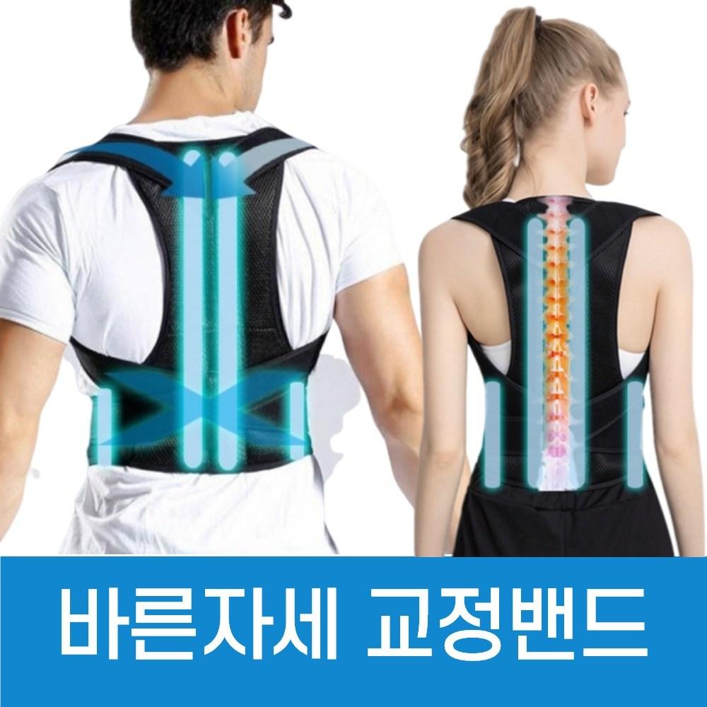 리빙후레시 자세교정 어깨교정 밴드 최고급형 S, 1개